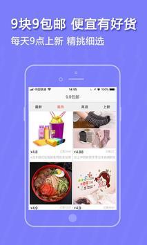 比比宝-最权威的网购优惠工具 apk screenshot