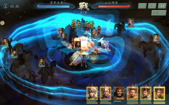 新三國志手機版 screenshot 7