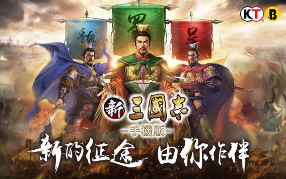新三國志手機版 تصوير الشاشة 16