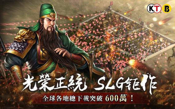 新三國志手機版 screenshot 17