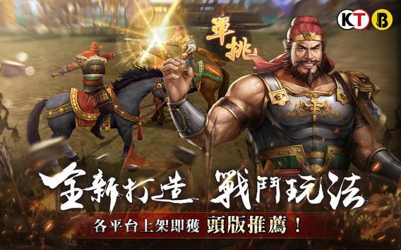 新三國志手機版 تصوير الشاشة 10