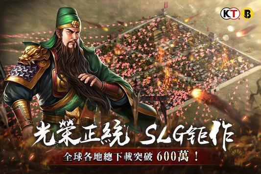 新三國志手機版 screenshot 1