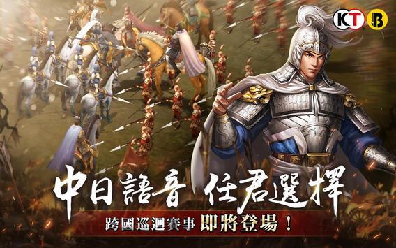 新三國志手機版 screenshot 20