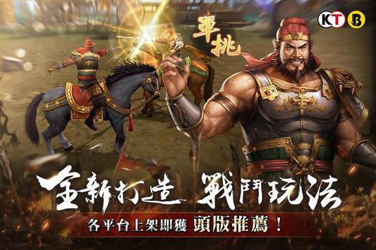 新三國志手機版 screenshot 2