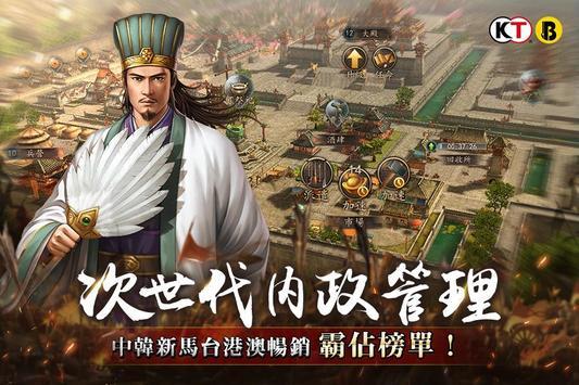 新三國志手機版 تصوير الشاشة 3