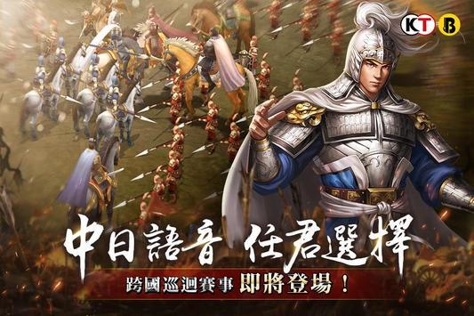 新三國志手機版 تصوير الشاشة 4