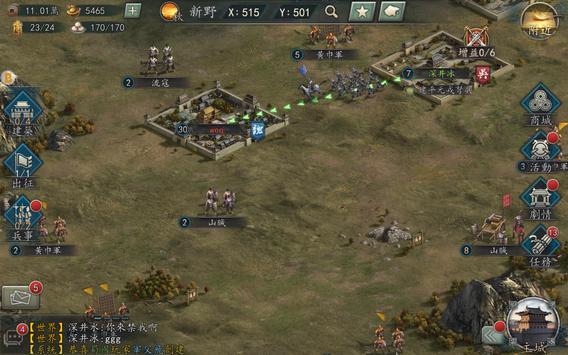 新三國志手機版 screenshot 6