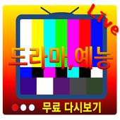 대박 티비 다시보기 고화질 총알 업로드 icon