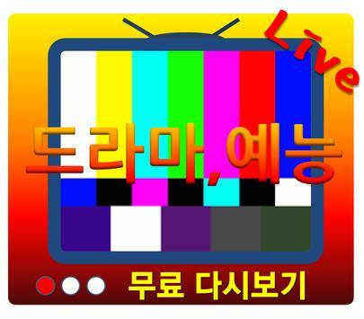 대박 티비 다시보기 고화질 총알 업로드 apk screenshot