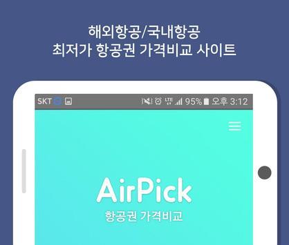 에어픽 - 항공권가격비교 apk screenshot