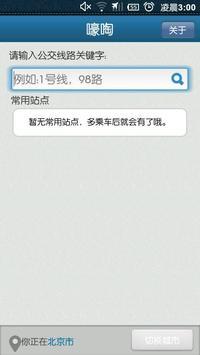 嚎啕 screenshot 3