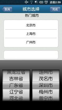 嚎啕 screenshot 2