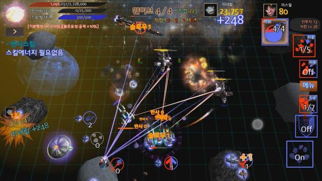 함선디펜스 우주선 캡틴마크 apk screenshot