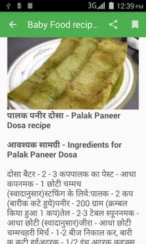 Baby food recipes hindi apk download free lifestyle app for baby food recipes hindi apk screenshot forumfinder Image collections