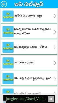 BC SubPlan Official App apk screenshot