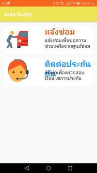 Auto Buddy apk screenshot