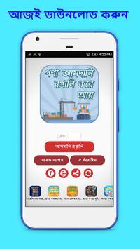 পণ্য আমদানি রপ্তানি করে আয় - Business Idea poster