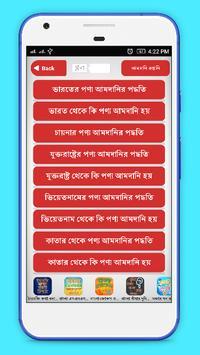 পণ্য আমদানি রপ্তানি করে আয় - Business Idea apk screenshot