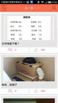 简乐 poster
