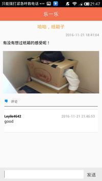 简乐 screenshot 3