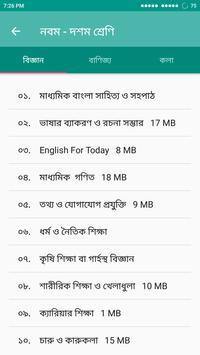 NCTB Books (BdCation Beta) screenshot 4