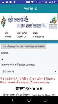 Voter ID apk screenshot