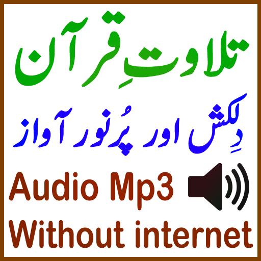 Free Quran Mp3 Audio Tilawat
