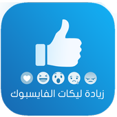 زيادة لايكات فيس بوك Prank icon