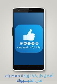 زيادة لايكات فيس بوك Prank poster