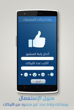 زيادة لايكات فيس بوك Prank screenshot 1