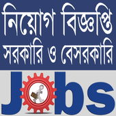 Bd Job Circulars - সরকারি ও বেসরকারি চাকুরির নিয়োগ icon