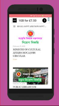 Bd Job Circulars - সরকারি ও বেসরকারি চাকুরির নিয়োগ poster
