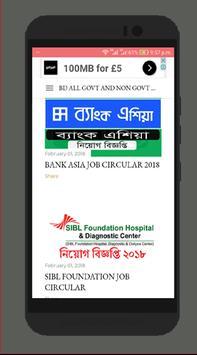 Bd Job Circulars - সরকারি ও বেসরকারি চাকুরির নিয়োগ screenshot 1