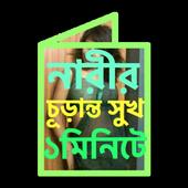 নারীর চূড়ান্ত সুখ ১ মিনিটে icon
