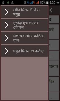নারীর চূড়ান্ত সুখ ১ মিনিটে apk screenshot