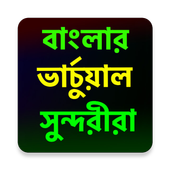 বাংলার ভার্চুয়াল সুন্দরীরা icon