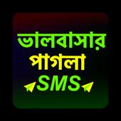 পাগলা প্রেমের SMS icon
