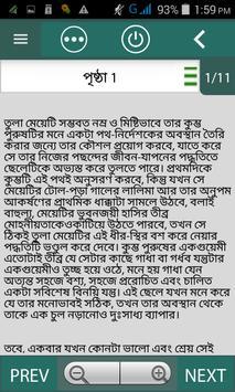 রাশিতে প্রেম, বিয়ে, ব্যবসা apk screenshot