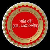 পাঠ্য বই (১ম থেকে ১০ম শ্রেণীর) icon