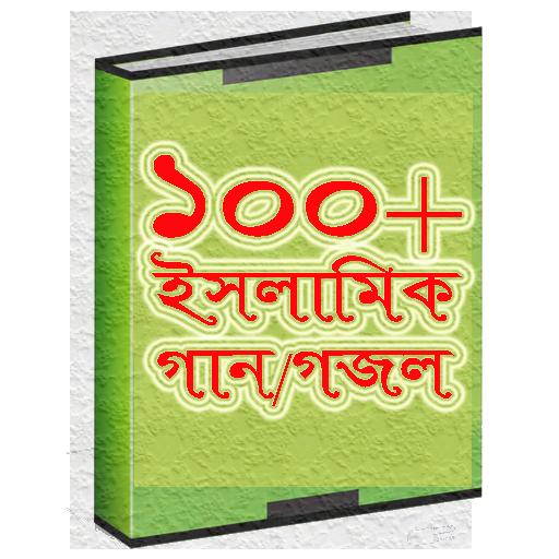 বাংলা ইসলামি গজল