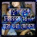চরররম জোকস