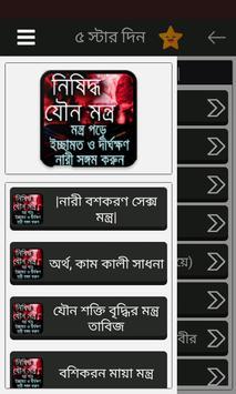 মহাশক্তিধর মন্ত্র apk screenshot