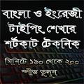 টাইপিং শেখার শর্টকাট টেকনিক
