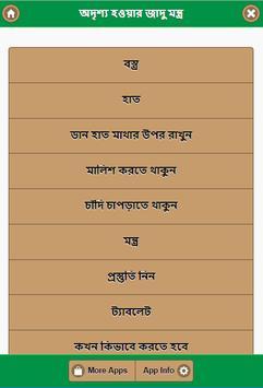 অদৃশ্য হওয়ার জাদু মন্ত্র poster