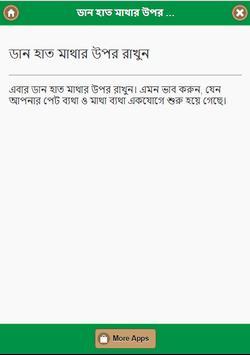 অদৃশ্য হওয়ার জাদু মন্ত্র apk screenshot