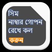 সিম নাম্বার গোপন রেখে কল করুন icon