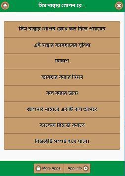 সিম নাম্বার গোপন রেখে কল করুন poster