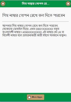সিম নাম্বার গোপন রেখে কল করুন apk screenshot