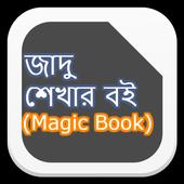 জাদু শেখার বই (Magic Book) icon
