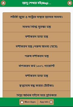 জাদু শেখার বই (Magic Book) poster